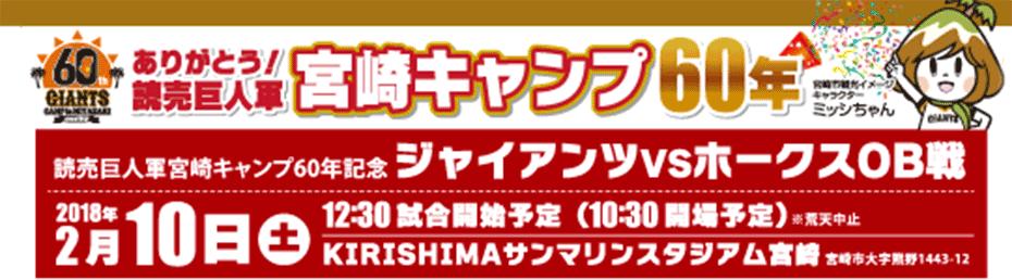 読売巨人軍宮崎キャンプ60周年記念 ジャイアンツ vs ホークス OB戦