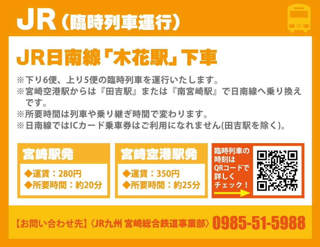 JR日南線「木花駅」下車