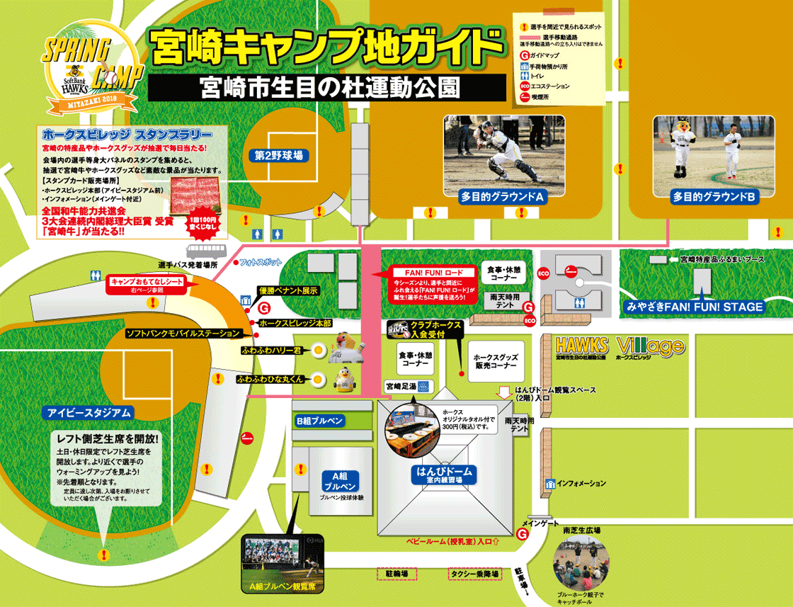 キャンプ地マップ