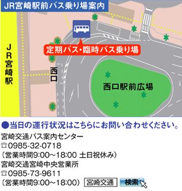 臨時バス 乗り場