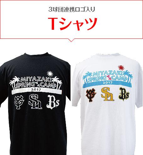 3球団連携ロゴ入り Tシャツ